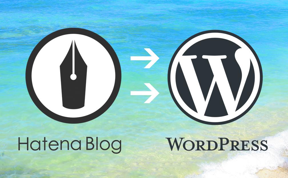 はてなブログproからWordPressへ移行する方法