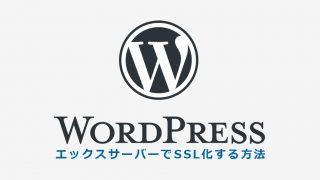 WordPressをSSL化する方法【エックスサーバー 】