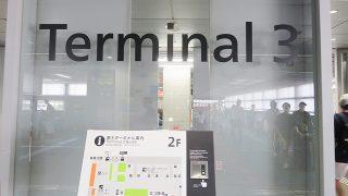 成田空港で第2から第3ターミナルへ徒歩で移動してみたら思ったより近く感じた件