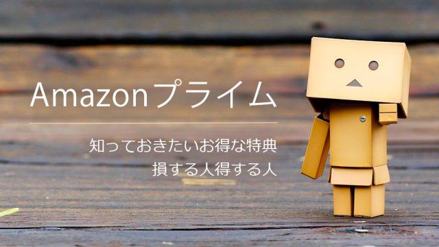 Amazonプライム 知っておきたいお得な特典 損する人得する人