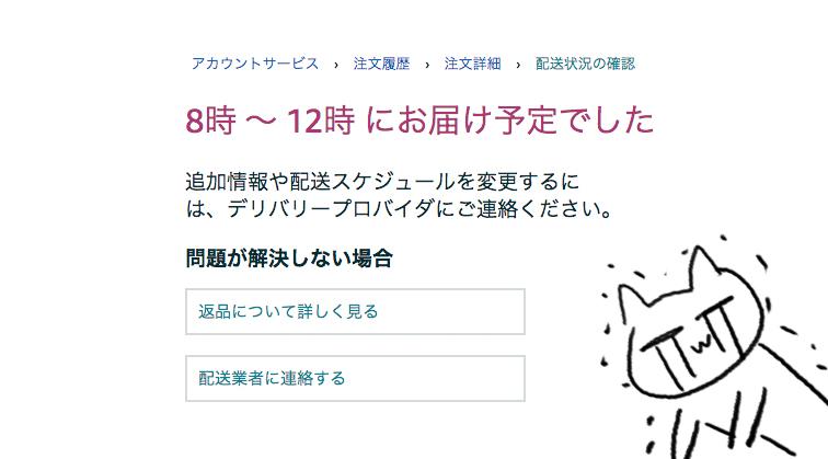 届か ない amazon Amazon配送業者ABFとは?追跡方法を紹介!届かないって本当?