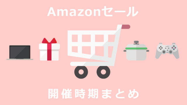 Amazonセールはいつ?毎年の開催時期まとめ【大規模セール中心】