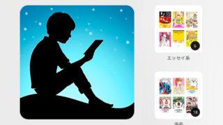 Kindleをフォルダ分けする方法