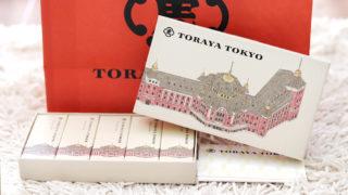 カフェとショップが楽しめる!TORAYA TOKYO(虎屋東京)【東京ステーションホテル】