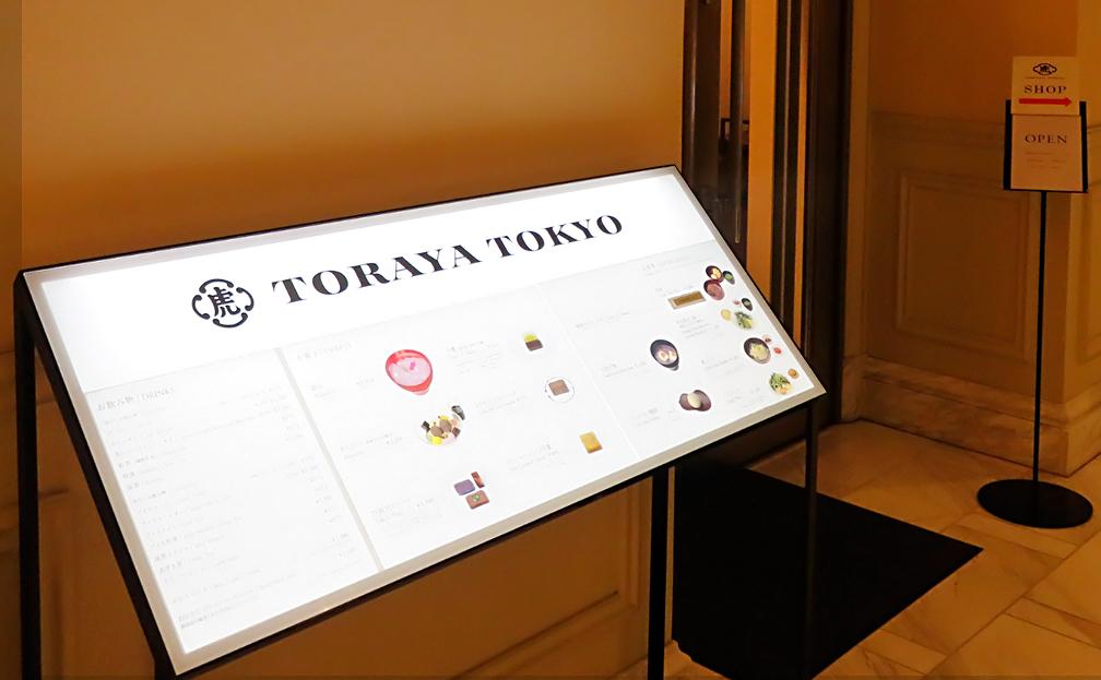 TORAYATOKYOのカフェ