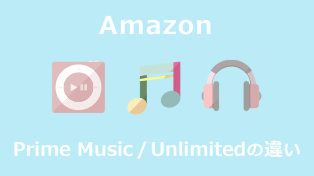 Amazon Prime MusicとUnlimitedの違いとは?料金や曲数について比較