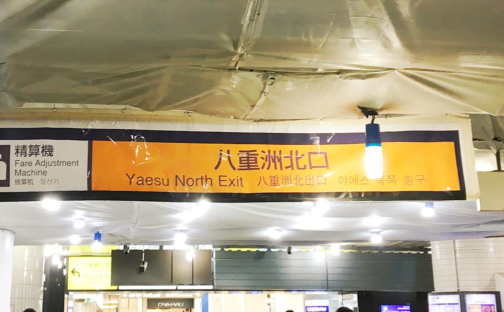 東京駅から大丸東京への行き方