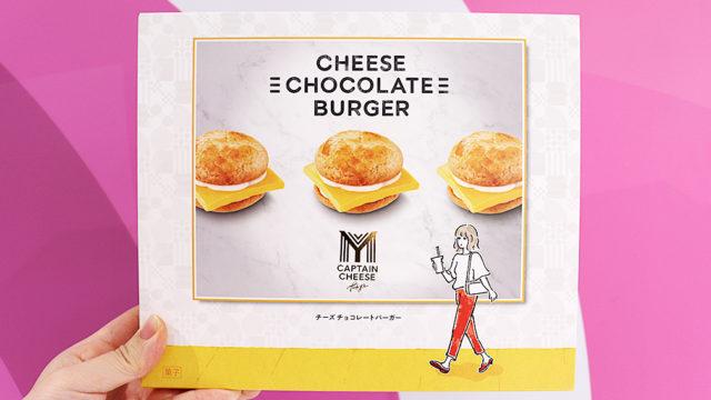 見た目はバーガー、味はチーズチョコレートの斬新すぎる東京土産【チーズチョコレートバーガー】