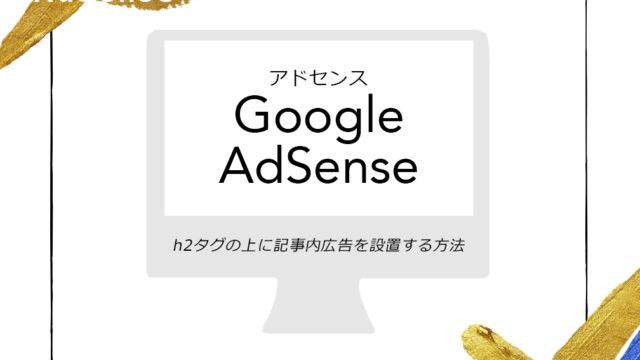 【アドセンス】3番目のh2タグの上に記事内広告を設置する方法