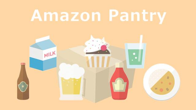 Amazonパントリーとは?使うメリットと人気商品を紹介!