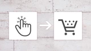 Amazonの1-Clickを解除して通常ボタンにする方法【ただしKindleは不可な件】