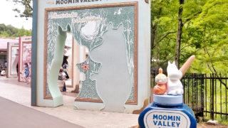ムーミンバレーパークに行く前に!知っておくと楽しめるノウハウ10選!