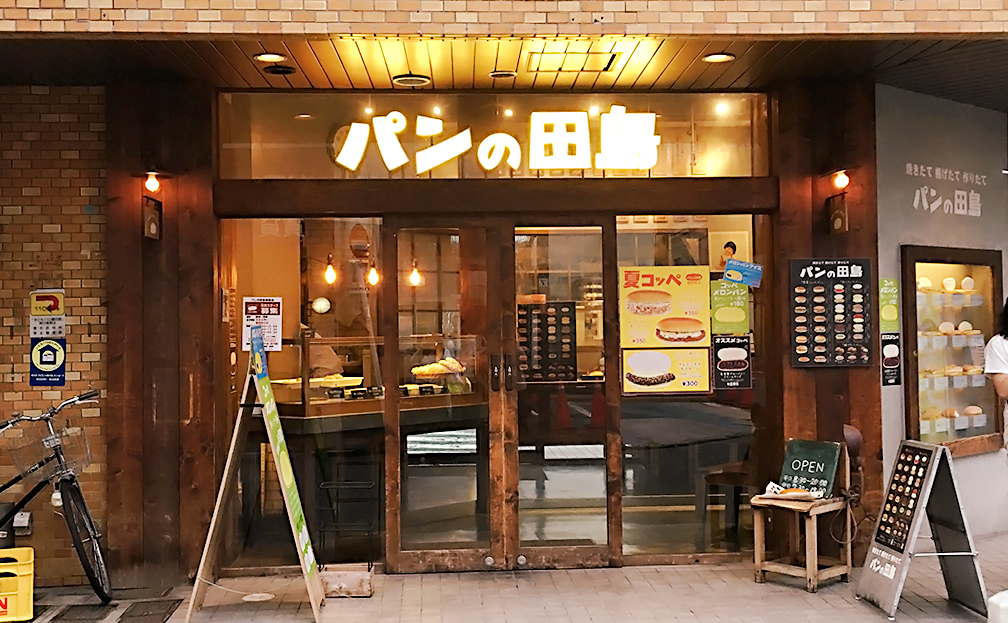 また食べたくなる美味しさ!コッペパン専門店「パンの田島」のおすすめメニュー