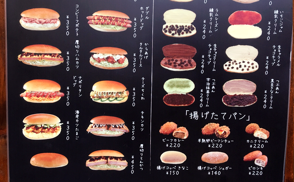 「パンの田島」メニュー