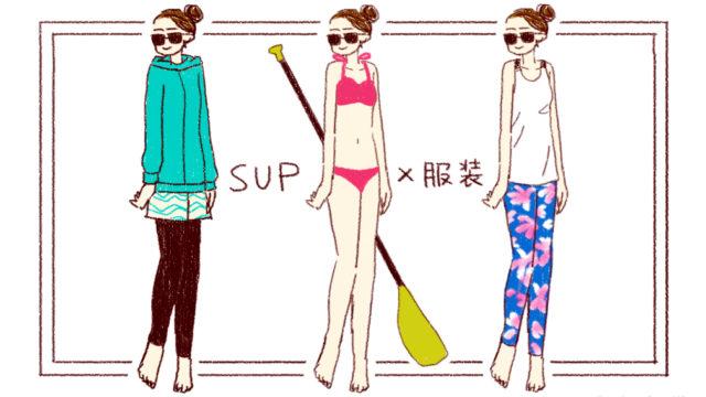SUPを楽しむ服装はこれで決まり!基本知識まとめ【初心者向け】