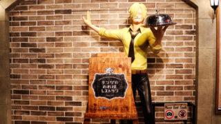 サンジのおれ様レストランとカフェ麦わらに行ってきた【東京ワンピースタワー】