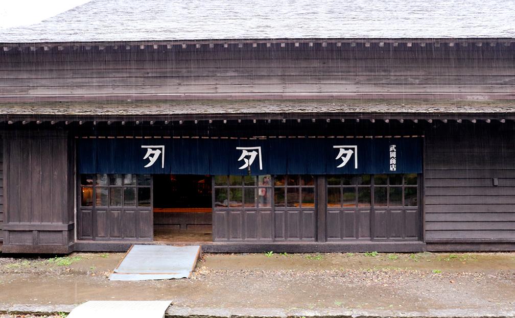 旧武岡商店
