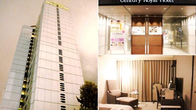 駐車場だけは要注意「センチュリーロイヤルホテル」宿泊レビュー【札幌駅から徒歩2分】