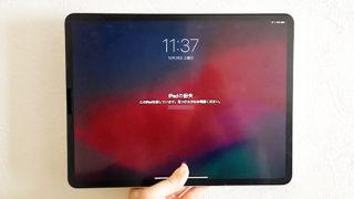 iPadがない!紛失したiPadの探し方&オフラインで位置情報が見つからない時の対処法