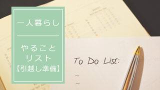 【引越し前後】一人暮らしをするまでに!やることリストと準備&手順